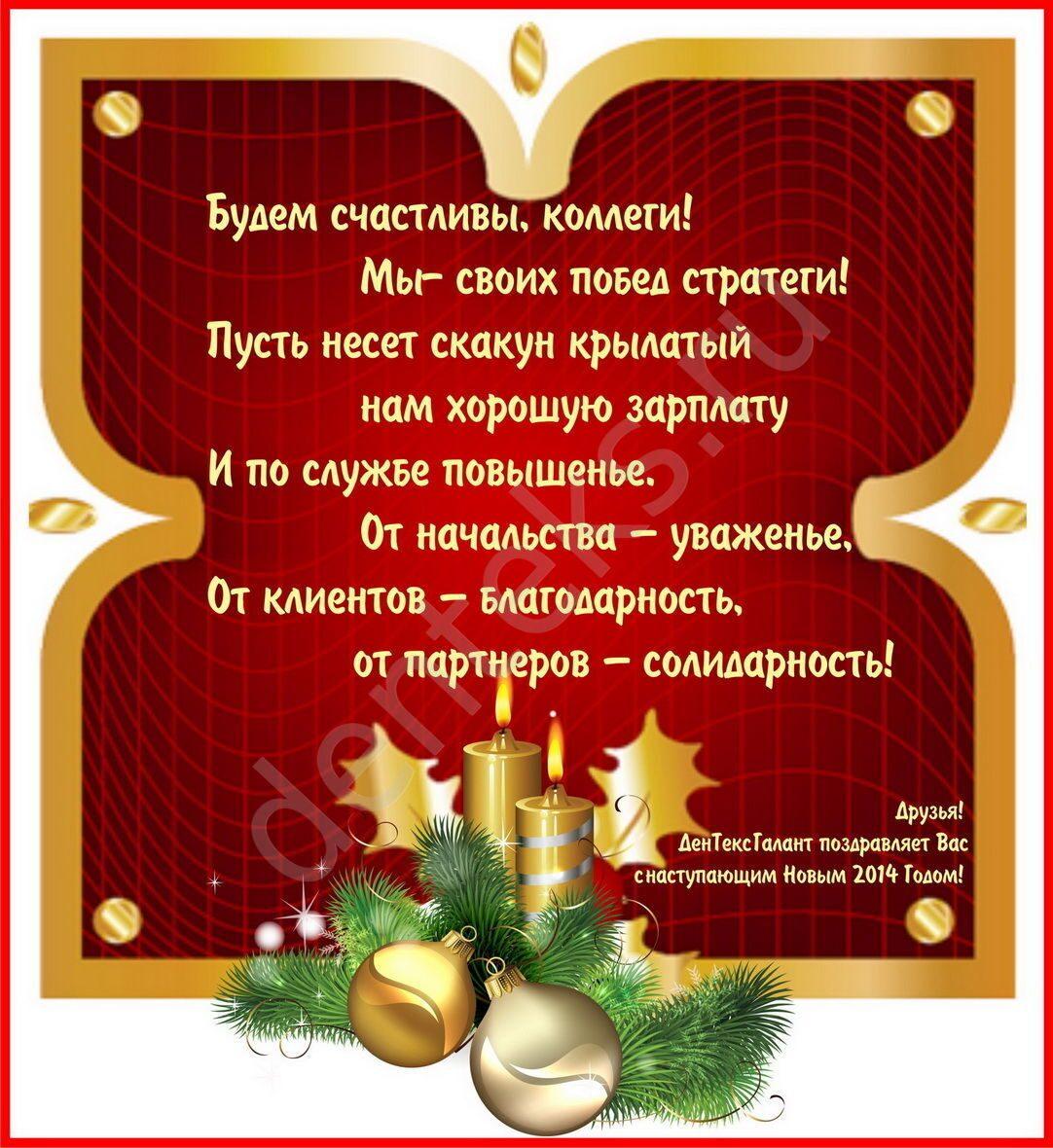 Новогодние поздравления в